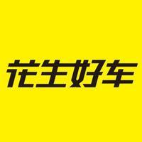 天津花生好车汽车贸易有限公司东丽分公司
