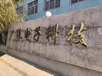 青島廣徠電子科技有限公司