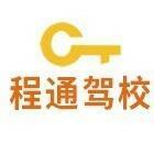 广州程通驾驶员培训有限公司