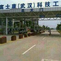 鸿富锦精密工业(武汉)有限公司