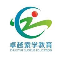甘肃卓越索学教育培训学校有限公司