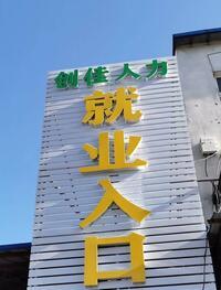 沧州创佳人力资源服务有限公司