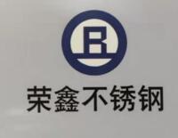 杭州富陽榮鑫不銹鋼有限公司