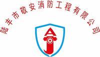 陆丰市敬安消防工程有限公司