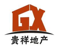 广州市贵祥房地产代理有限公司