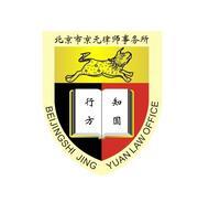 北京市京元律师事务所