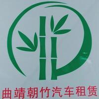 曲靖朝竹汽车租赁有限公司