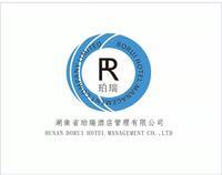 湖南省珀瑞酒店管理有限公司
