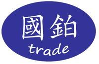 大連國鉑有色金屬貿易有限公司