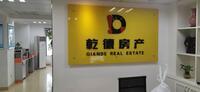 南京乾德房产经纪有限公司