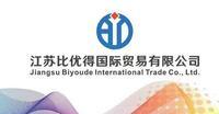 江苏比优得国际贸易有限公司