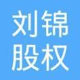 江苏刘锦股权投资管理有限公司