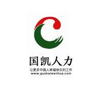 广东省国凯人力资源服务有限公司