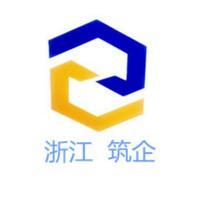 浙江筑企信息技术有限公司