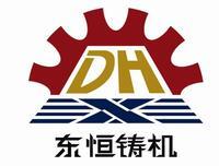 青岛东恒铸造机械有限公司