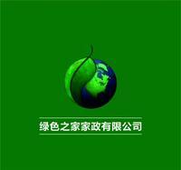 湖南省绿色之家家政服务有限公司