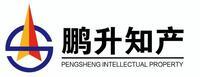 安徽鵬升知識產權服務有限公司