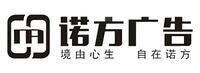桐庐诺方广告有限公司