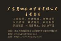 广东慧伽企业管理有限公司