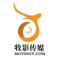 广州牧影文化传媒有限公司