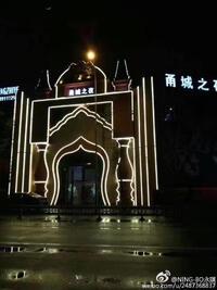 宁波市鄞州娱乐有限公司