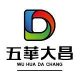 五华县大昌粮贸发展有限公司