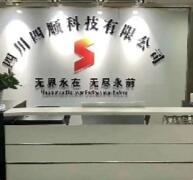 四川省四顺科技有限公司