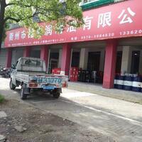 衢州市昆仑润滑油有限公司