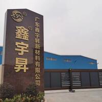 广东鑫宇昇新材料有限公司