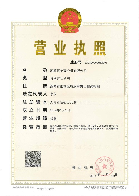 湘潭博伦离心机有限公司