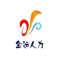 青島金運人力資源管理有限公司