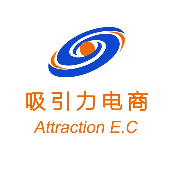 青岛吸引力电商有限公司