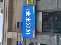 哈尔滨市南岗区优居未来房屋信息咨询服务部哈西大街店