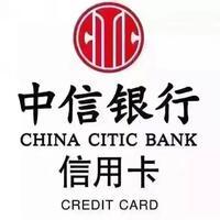 中信银行股份有限公司信用卡中心呼和浩特分中心