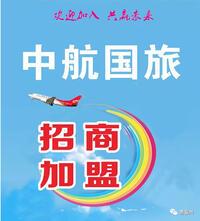 泰州市中航国际旅行社有限公司
