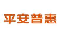 平安普惠投资咨询有限公司成都人民南路分公司