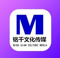 衢州銘千文化傳媒有限公司