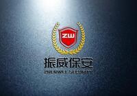 北京振威保安服务有限公司