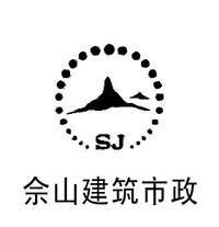 上海佘山建筑市政工程有限公司