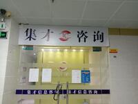 深圳集才信息咨询有限公司