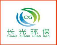 广东长光环保工程有限公司