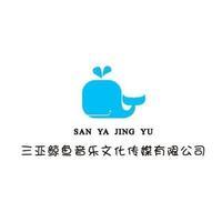 三亚鲸鱼文化传媒有限公司