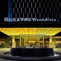 烟台中泽华羿酒店管理有限公司万达文华酒店