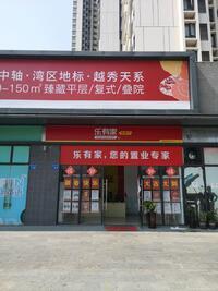 广州市乐有家房产经纪有限公司海祥大街第二分公司