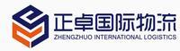 广州正卓国际物流有限公司