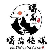 吉林曙岳网络传媒有限公司