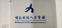 北京博众亦达人力资源服务有限公司