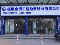 福建全测工程勘察设计有限公司南安分公司