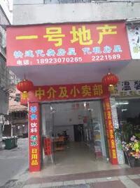 开平市一号房地产中介服务部