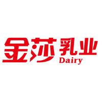 吉林省金莎乳业有限责任公司
